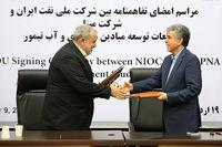 امضا تفاهمنامه مطالعاتی میان شرکت ملی نفت ایران و مپنا
