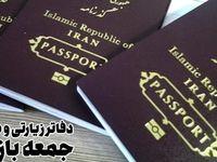 دفاتر زیارتی و صدور ویزا امروز باز هستند