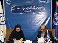 تفاهمنامه همکاری بانک تجارت و صندوق ضمانت صادرات ایران