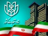 نتایج انتخابات پایتخت اعلام شد +فیلم