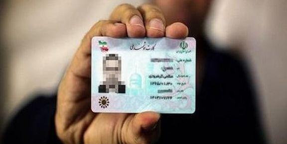 امکان احراز هویت برای ثبتنام کنندگان کارت هوشمند ملی