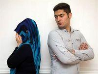 جنجال زوجین در ماه رمضان