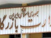 تشکیل وزارت بازرگانی منتفی شد