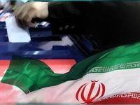 زمان پخش تبلیغات ۱۶نامزد انتخابات خبرگان مشخص شد