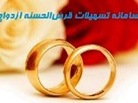 الزام بانکها به پرداخت تسهیلات قرضالحسنه ازدواج