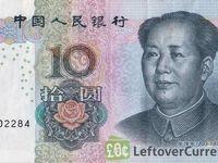 کاهش چشمگیر ارزش یوآن در چین +فیلم