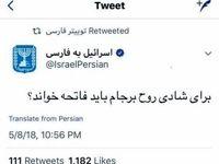توییت فارسی وزارت خارجه اسراییل +عکس