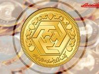 قیمت سکه در آغاز هفته چند؟ (۱۳۹۹/۵/۱۱)