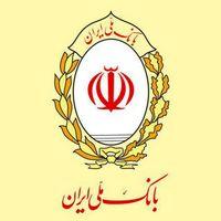 سقف برداشت از خودپردازهای بانک ملی ایران ۵۰۰ هزار تومان شد