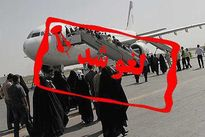 لغو پروازهای شهرکرد به مشهد