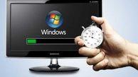 رایانهها را بهاری کنید/ روشهایی برای افزایش سرعت ویندوز