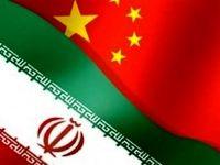 چین: باید به خواستههای قانونی ایران توجه شود
