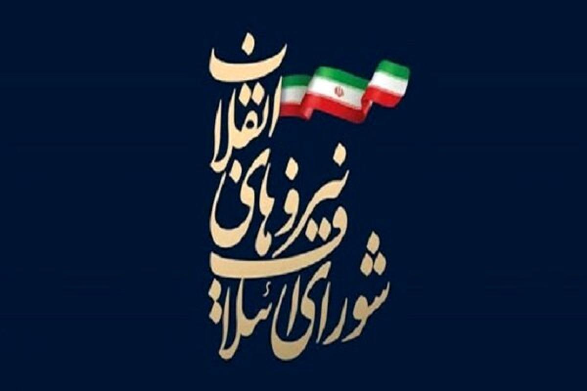 اسامی ۲۱ نفره شورای ائتلاف تهران مشخص شد
