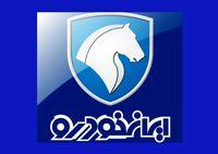 قابل توجه سهامداران ایران خودرو/ طعم شیرین سود برای پنجمین روز متوالی از آن خودروییها شد