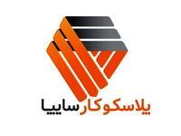 محمدرضا آرام، مدیرعامل جدید شرکت کارخانجات پلاسکوکار سایپا