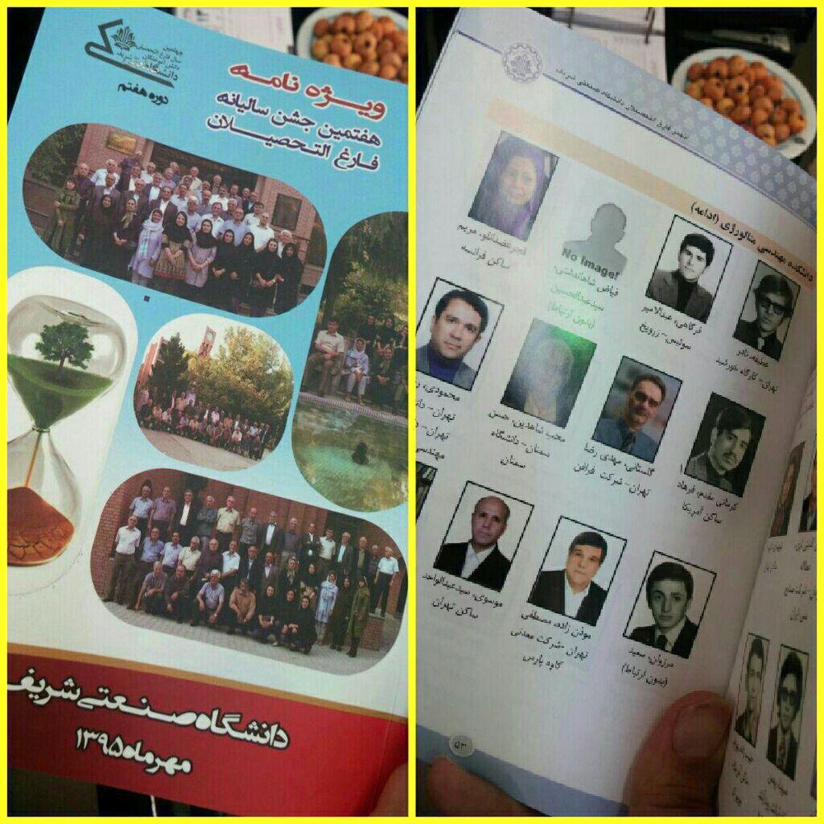 جنجال چاپ عکس مریم رجوی در دانشگاه شریف