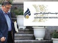 نشست سیف و کمیسیوناقتصادی مجلس با موضوع کاسپین