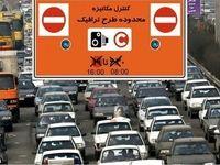 بازگشت طرح ترافیک به تهران از امروز
