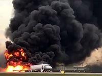 لحظه آتش گرفتن هواپیما در روسیه +فیلم