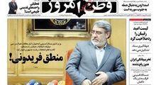 صفحه نخست روزنامههای یکشنبه ۳ اردیبهشت +عکس