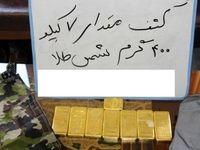 کشف 7کیلوگرم شمش طلای در فرودگاه