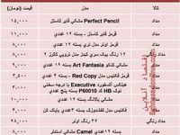 قیمت انواع مداد و مدادرنگی دربازار؟ +جدول