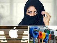 اپلیکیشنی که زنان عربستانی را ردیابی میکند!