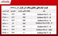 قیمت جدیدترین تبلتهای مایکروسافت در بازار تهران +جدول