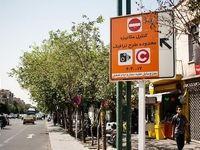 جزئیات جریمه 90هزار تومانی طرح ترافیک