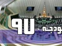 مجلس به کلیات لایحه بودجه۹۷ رای نداد/ ارجاع لایحه به کمیسیون تلفیق