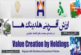 همایش ارزشآفرینی هلدینگها در راستای سیاستهای اقتصاد مقاومتی/ نقش هلدینگها در اقتصاد از منظر مسئولان و صاحبنظران