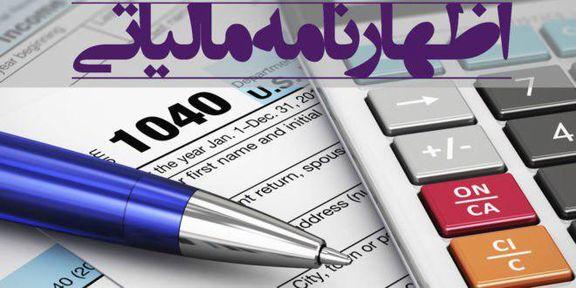فردا، آخرین مهلت ارائه اظهارنامه اشخاص حقوقی و املاک اجاری