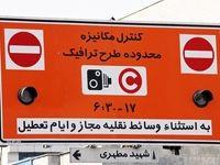 برخی جزئیات اصلاحیه جدید طرح ترافیک تهران