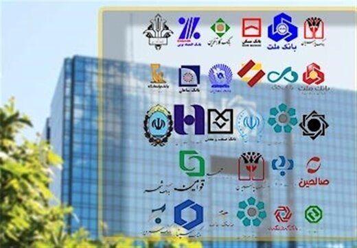 شرایط تایید صلاحیت مدیران بانکها اعلام شد