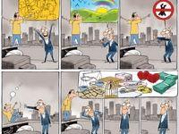 خودکشی کن! (کاریکاتور)
