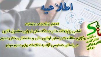 اطلاعات معاملات وزارتخانهها در دسترس مردم قرار گرفت