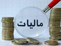 130 هزار میلیارد تومان؛ درآمد مالیاتی استانها
