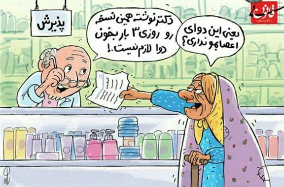 واکنش جدید داروخانهها به نسخه داروهای کمیاب! (کاریکاتور)