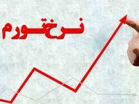 تورم فروردین ماه 98 اعلام شد/ افزایش نرخ تورم خانوار