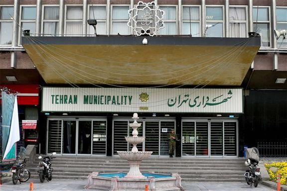 انتصاب در شهرداری تهران