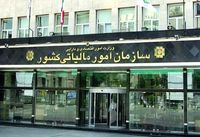 تمهیدات سازمان مالیاتی برای سهولت کار مودیان مالیاتی