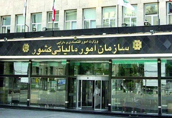۵ میلیارد تومان؛ سقف گردش مالی برای بررسی حساب بانکی توسط سازمان امور مالیاتی