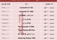قیمت انواع تردمیل در بازار تهران چند؟ +جدول