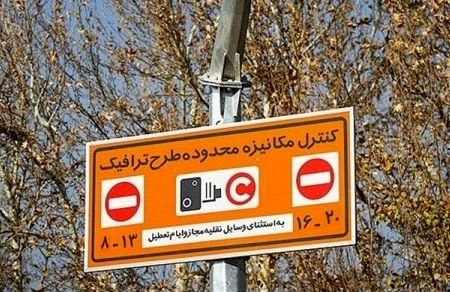 ثبتنام ساکنان محدوده زوج یا فرد در سامانه «تهران من»