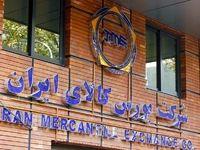 تزریق تسهیلات بانکی به شریان معاملاتی بورس کالا
