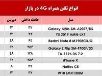 قیمت انواع موبایلهای 4جی در بازار +جدول