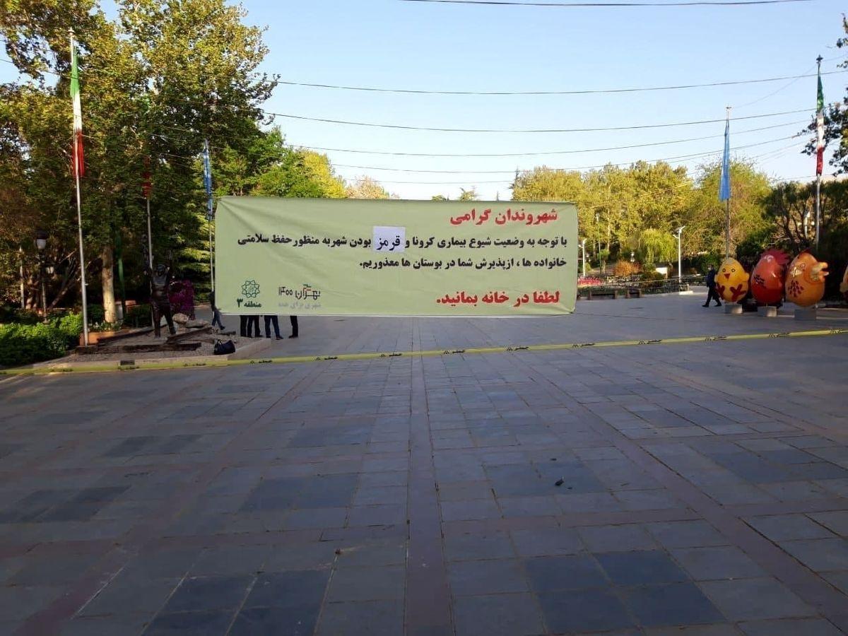 تعطیلی ۲هفته ای پارک های منطقه ای و بوستان های شهر تهران