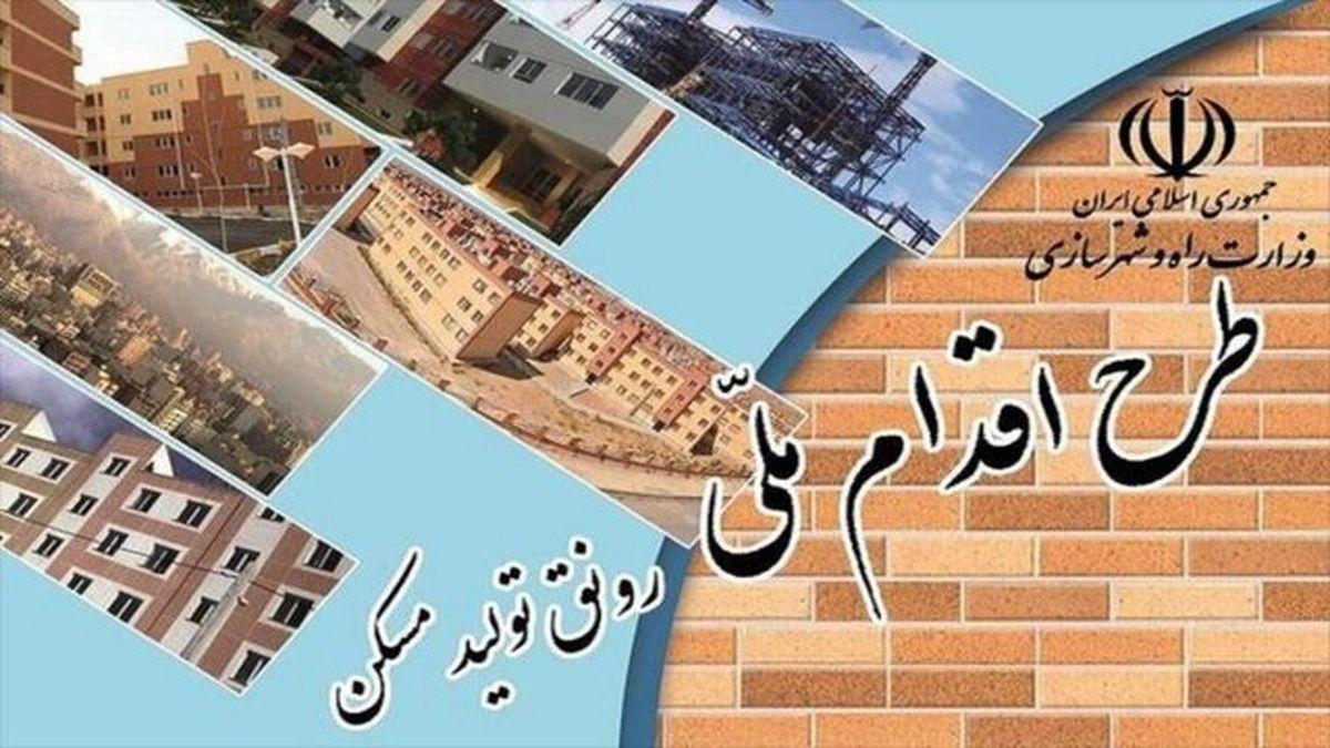 آغاز ثبت نام مسکن ملی در سی سخت