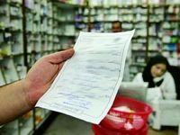 پولی شدن نسخ الکترونیک در داروخانهها خلاف است