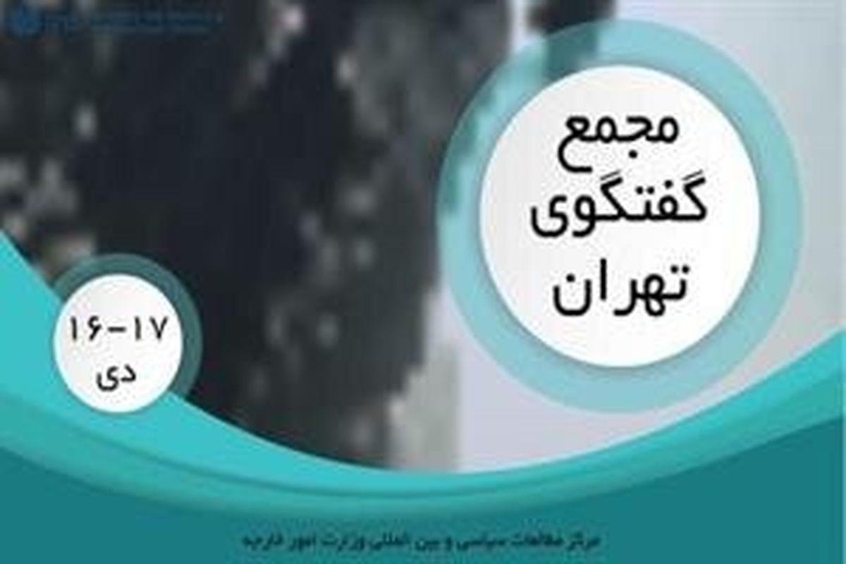 آغاز نشست «مجمع گفتوگوی تهران »